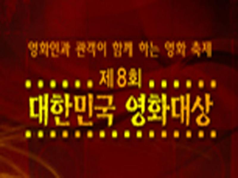 제8회 대한민국 영화대상