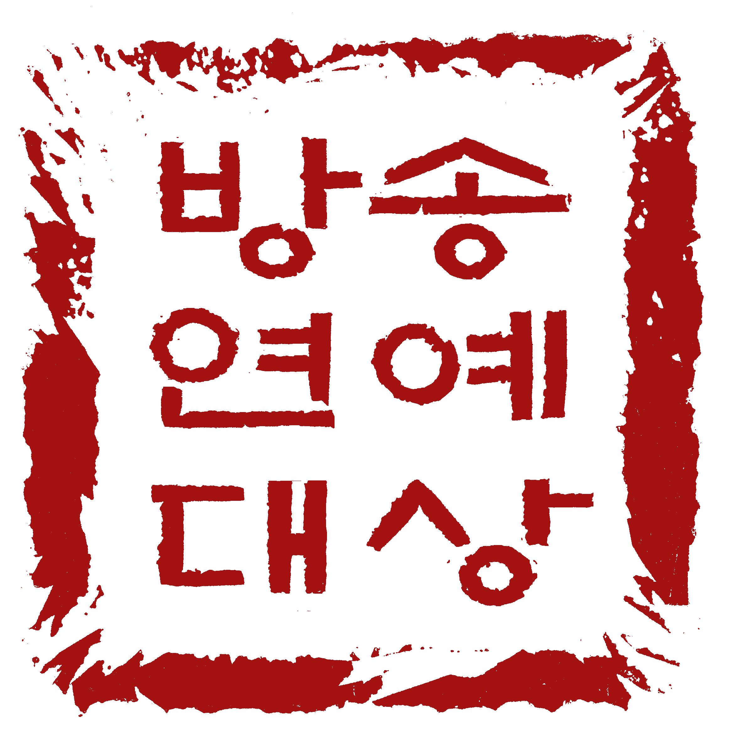 2010 MBC 방송연예대상