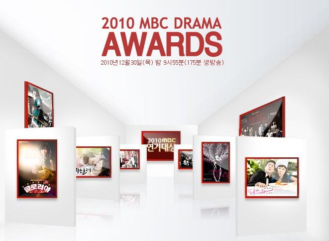 2010 MBC 연기대상