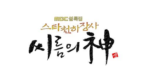 2010 설특집 스타 천하장사 씨름의 신