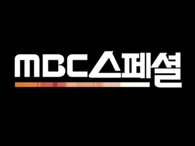 MBC스페셜_특집NEW
