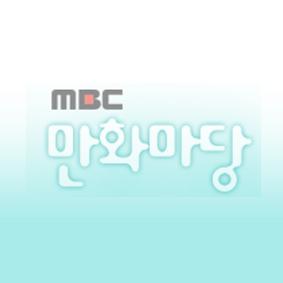 내 친구 자루 - MBC만화마당