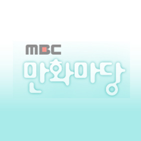 아랑의 노래 - MBC만화마당