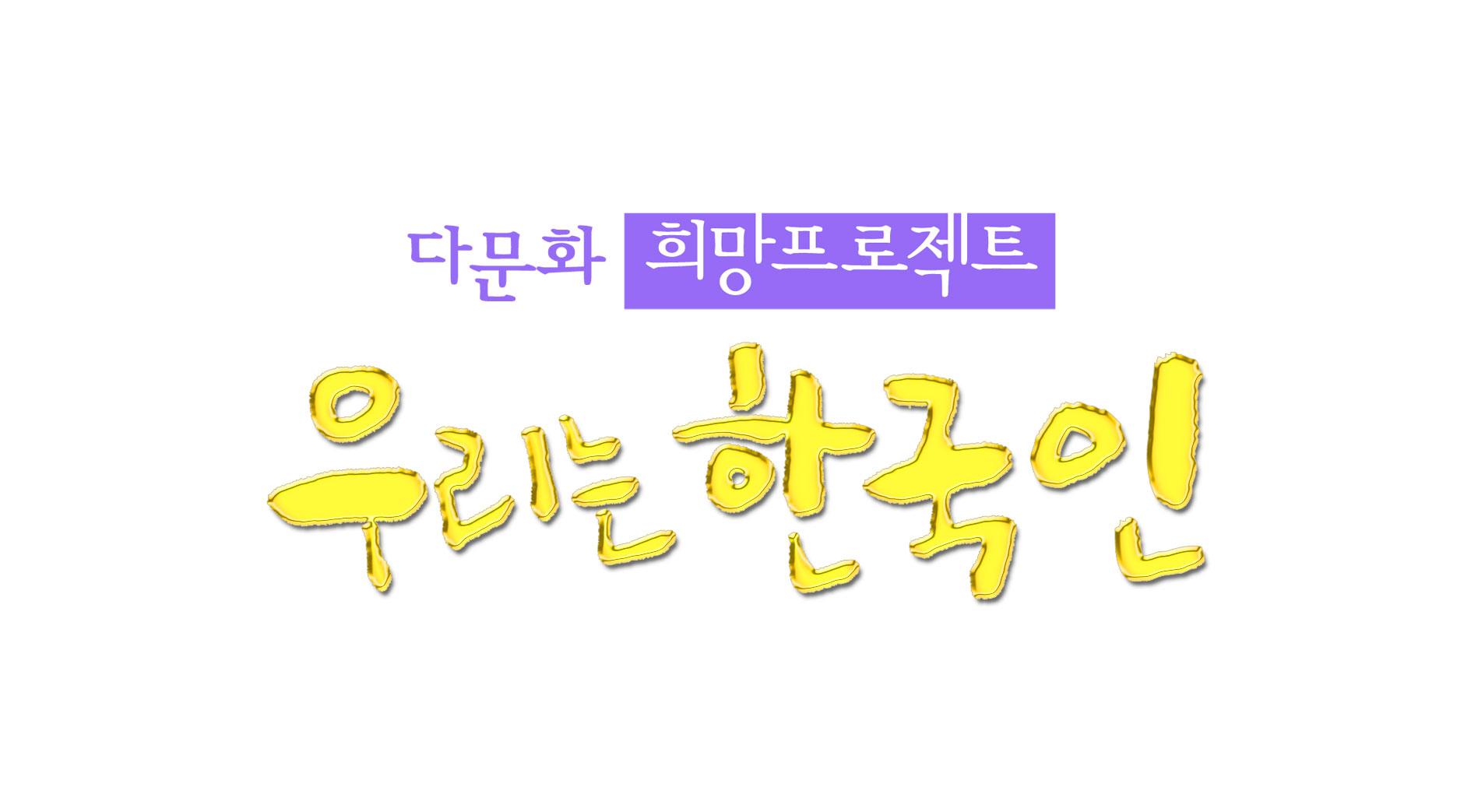 우리는 한국인-다문화 희망프로젝트