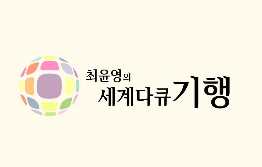 최윤영의 세계다큐기행