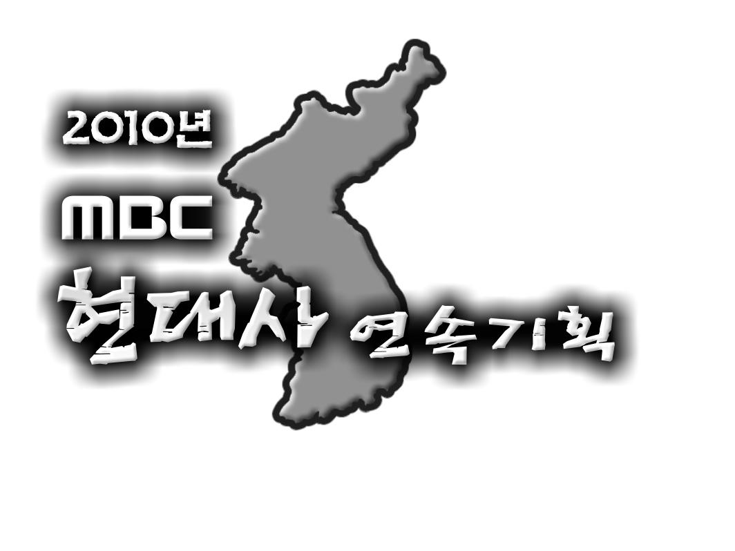 2010 MBC 현대사 연속기획