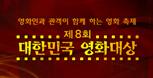 제8회 대한민국 영화대상 예고보기