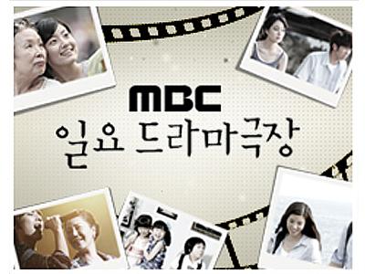 MBC 일요드라마 극장