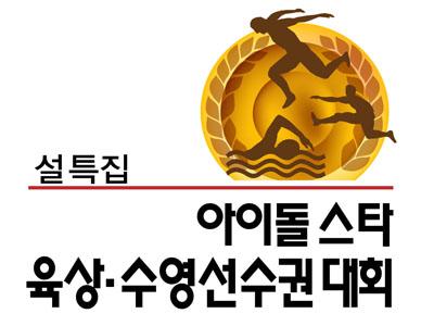아이돌 육상수영 선수권대회 못다한 이야기