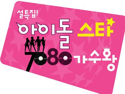 2011 설특집 아이돌스타 7080 가수왕