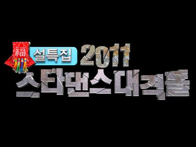 2011 설특집 아이돌 댄스 대격돌
