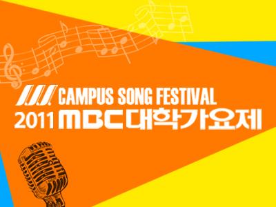2011 MBC 대학가요제