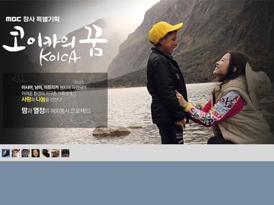 MBC 창사 특별기획 코이카의 꿈