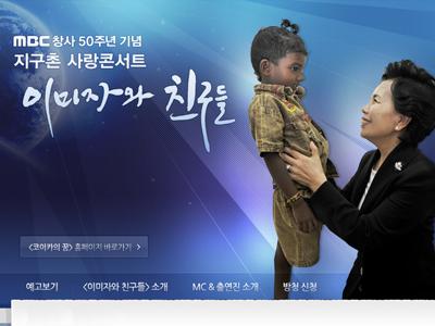 MBC 창사 50주년 기념 지구촌<br>사랑 콘서트 <이미자와 친구들>