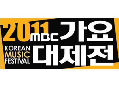 2011 MBC 가요대제전