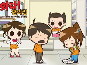 와라! 편의점 -   MBC만화마당