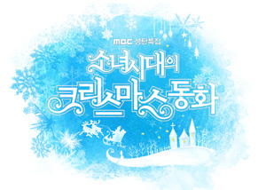 소녀시대 크리스마스 특집