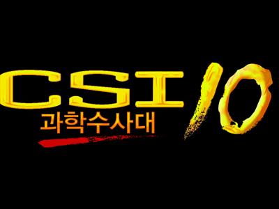 CSI과학수사대10