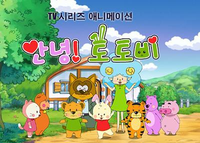 안녕 토토비 -   MBC만화마당