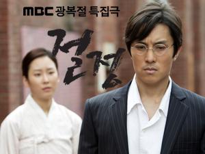 815광복절특집극-절정