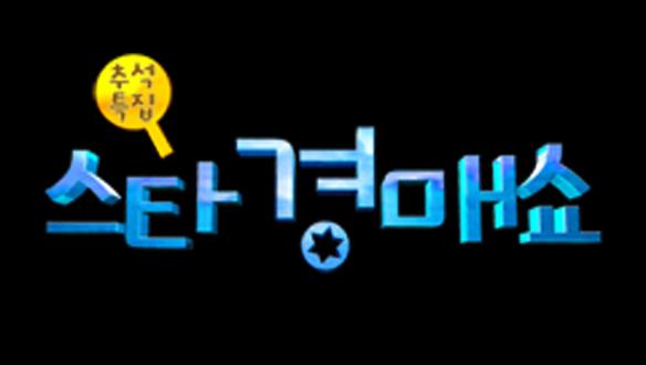 """""""한가위특집 스타 경매쇼"""""""