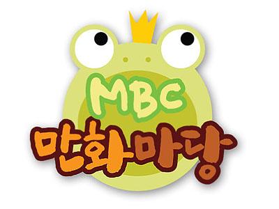 MBC 만화마당
