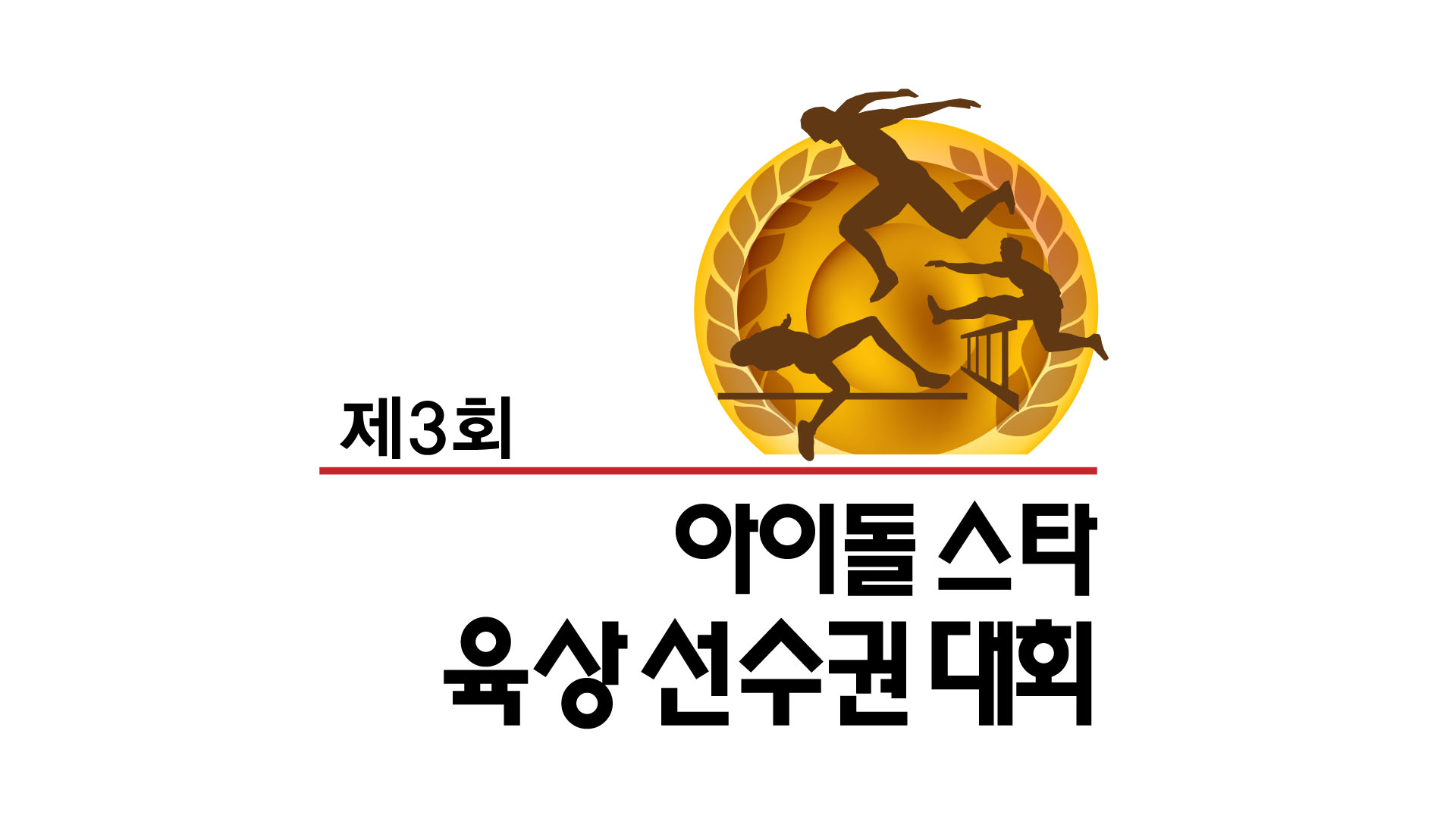 """""""한가위특집 아이돌 육상 선수권대회"""""""