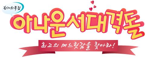 """""""한가위특집 아나운서 대격돌"""""""