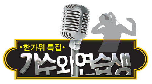 """""""한가위특집 가수와 연습생"""""""