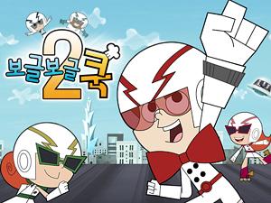 보글보글쿡2 -   MBC만화마당