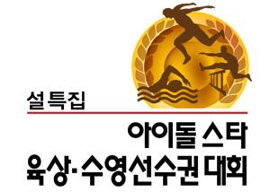 아이돌 스타 육상 수영선수권 대회