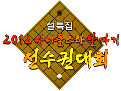 2012 아이돌스타 알까기 선수권대회
