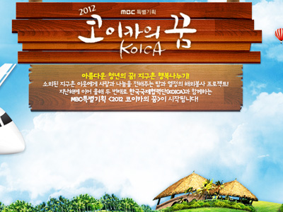 MBC 특별기획 2012 코이카의 꿈