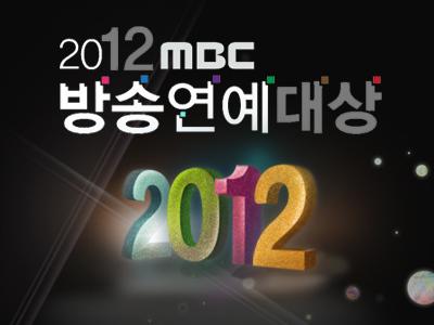 2012 MBC 방송연예대상