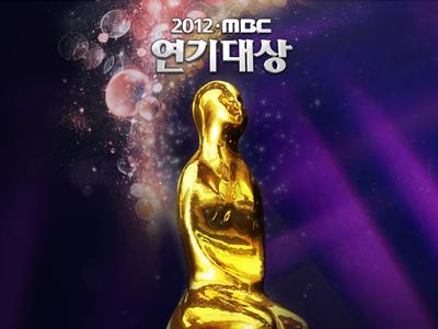 2012 MBC 연기대상