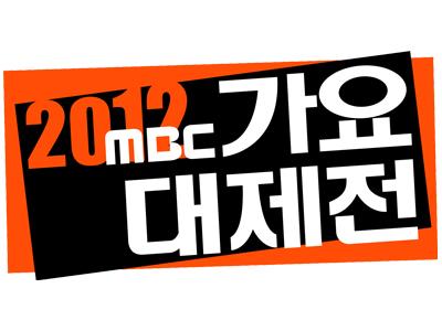 2012 MBC 가요대제전