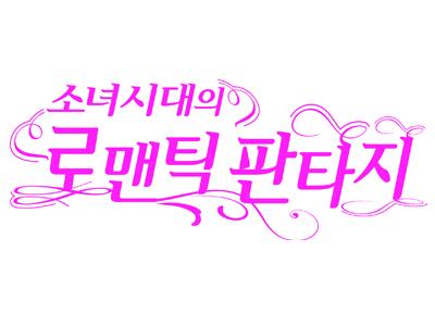 신년특집 소녀시대의 로맨틱 판타지