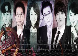 MBC 플러스 특선 - 생존왕