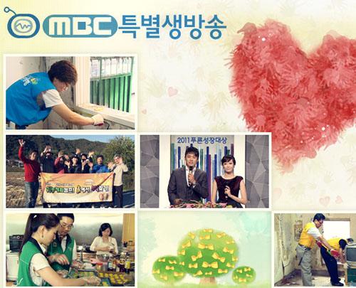 MBC 특별 생방송