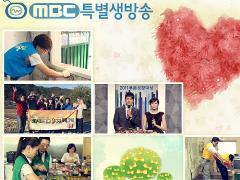 MBC 특별생방송