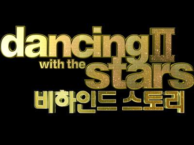 댄싱 위드 더 스타 Ⅱ 비하인드 스토리