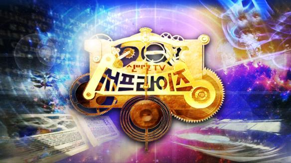 신비한 TV 서프라이즈827회