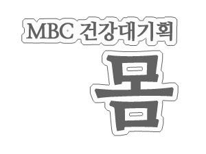 v MBC건강대기획 몸
