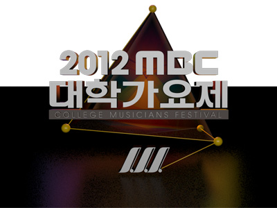 2012 MBC 대학가요제