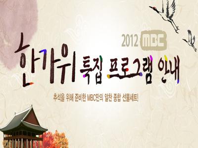 2012 MBC 한가위 특집 프로그램 안내