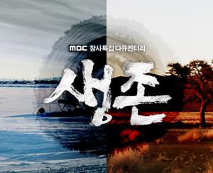 MBC 창사특집다큐멘터리 - 생존