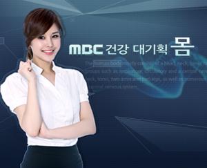 MBC 건강대기획 몸