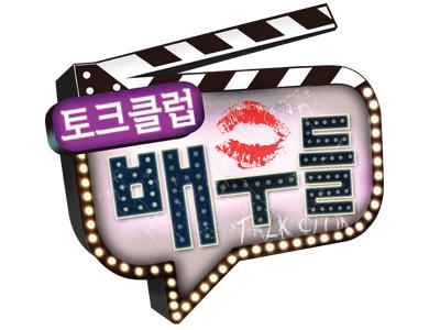 토크클럽 배우들