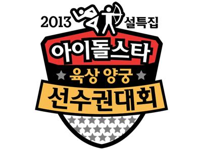 2013설특집 아이돌스타 육상 양궁 선수권대회
