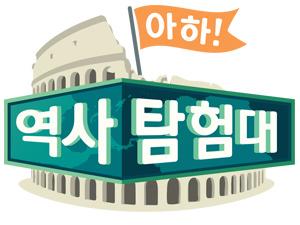 헬로키즈 - 아하! 역사탐험대(목)